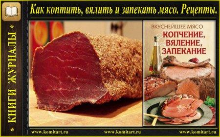 Вкуснейшее мясо, копчение, вяление, запекание_книга