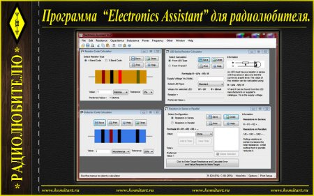 Программа  Electronics Assistant  для радиолюбителя