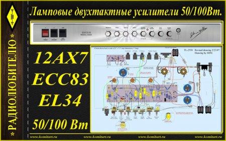 Ламповые усилители 50-100 Вт_схемы