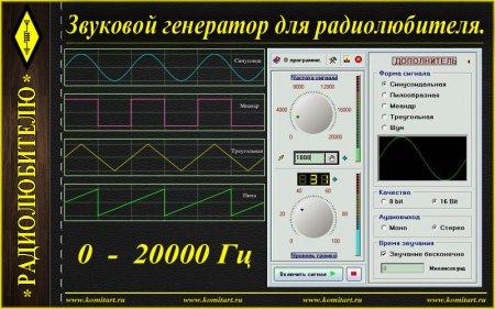 Звуковой генератор радиолюбителя 0_20кГц