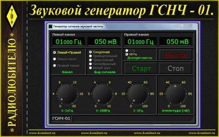 Программа генератор звуковых частот ГСНЧ_01
