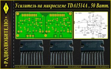 Усилитель на TDA1514A
