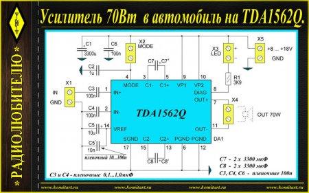 Усилитель 70 Ватт в авто на TDA1562Q