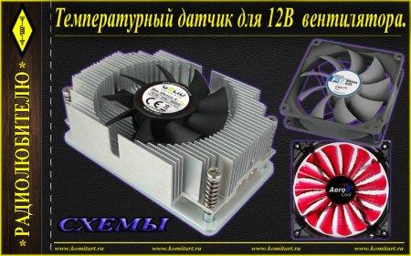 Температурный датчик для компьютерных вентиляторов