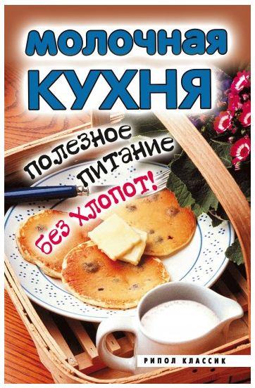 Молочная кухня_книга