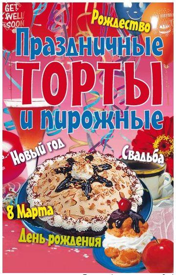 Праздничные торты и пирожные_книга