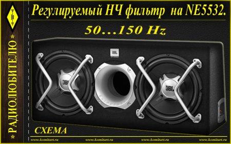 Регулируемый НЧ фильтр для сабвуфера на NE5532