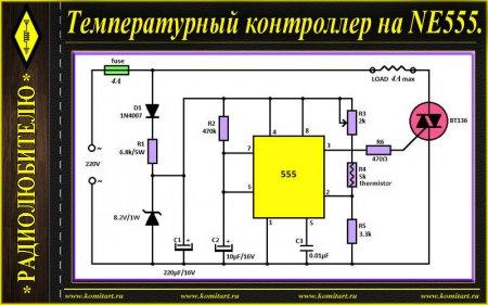 Температурный контроллер на NE555