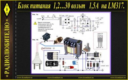 Блок питания регулируемый на LM317