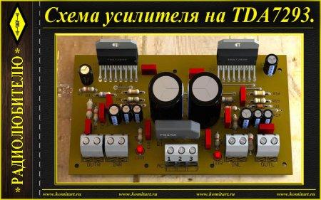 Усилитель на микросхеме TDA7293
