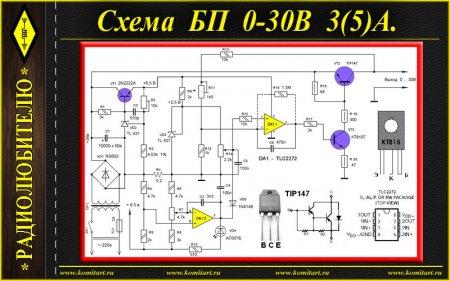 Схема лабораторного блока питания 0-30В 3-5А