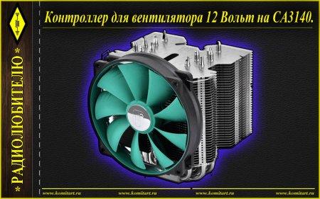 Температурный контроллер для венитилятора 12 Вольт