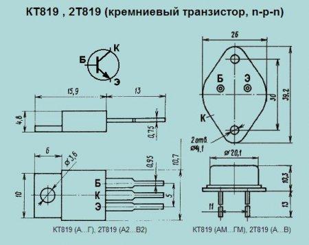 Транзистор КТ819