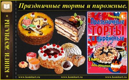 Праздничные торты и пирожные_рецепты приготовления