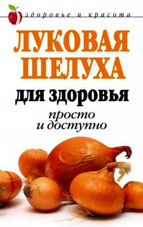 Луковая шелуха, книга