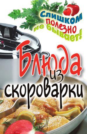 Блюда из скороварки_книга