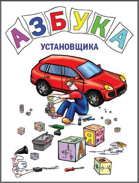 Книга_Азбука установщика автосигнализаций