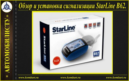 Обзор и установка сигнализации StarLine B62.