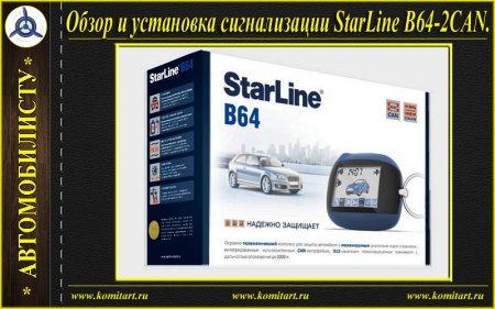 Обзор и установка сигнализации StarLine_B64 2CAN