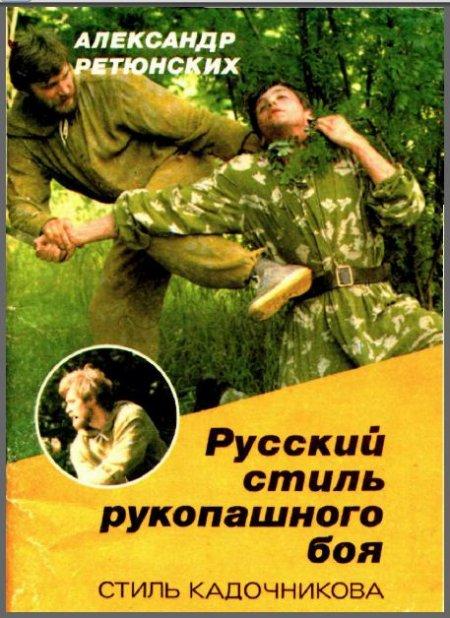 """Книга """"Русский стиль рукопашного боя"""""""