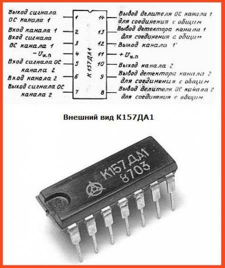 Выводы микросхемы К157ДА1