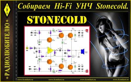 Собираем Hi-Fi УНЧ Stonecold