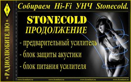 Собираем Hi-Fi УНЧ Stonecold_продолжение статьи