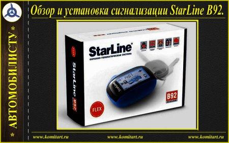 StarLine B92_обзор и установка системы
