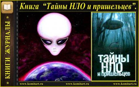 Книга_Тайны НЛО и пришельцев