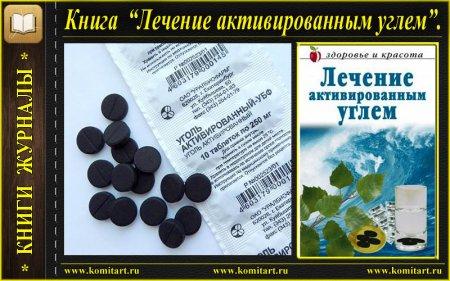 Лечение активированным углем_книга