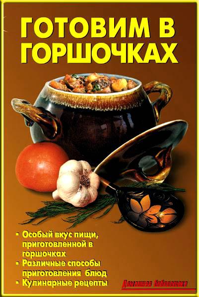 Книга рецептов_Готовим в горшочках