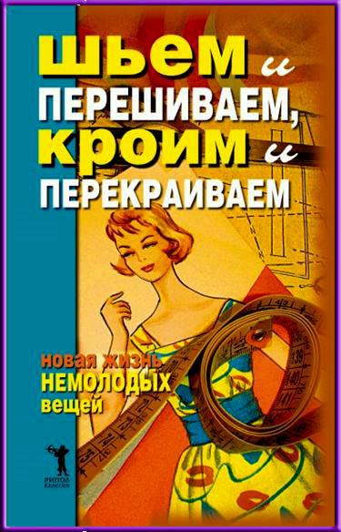 Книга_Шьем и перешиваем, кроим и перекраиваем