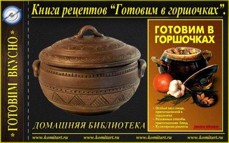 Готовим в горшочках_книга рецептов