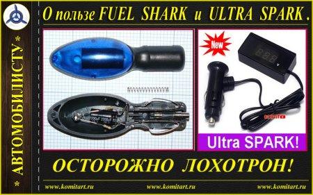 Fuel Shark&Ultra Spark