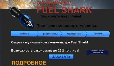 Сайт заказа Fuel Shark