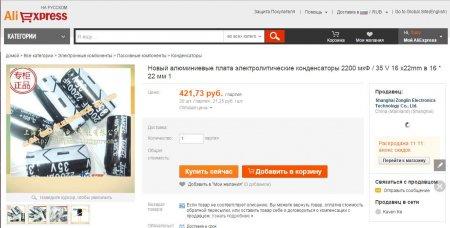 Стоимость конденсатора 2200 мкФ на Ali Express