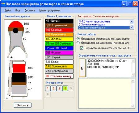 Программа RC-color 4.0_определение номиналов элементов по цветовой маркировке