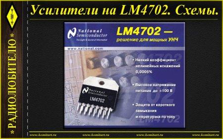 Усилители на LM4702_схемы