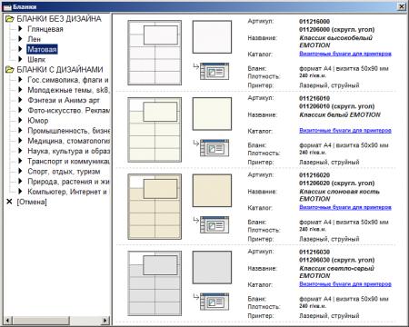 Бланки программы Vizitka.4.1
