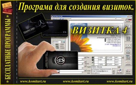 """Бесплатная программа создания визиток """"Визитка 4"""""""
