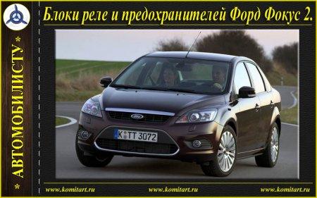 Блоки реле и предохранителей Форд Фокус 2_ttl