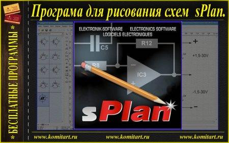 Программа для рисования схем sPlan