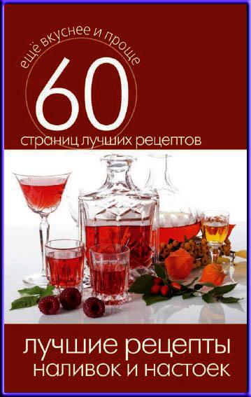 Книга_Лучшие рецепты наливок и настоек