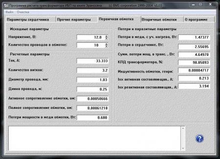 Программа расчета трансформатора ИБП _ 3