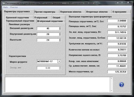 Программа расчета трансформатора ИБП _ 1