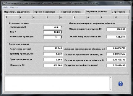 Программа расчета трансформатора ИБП _ 4