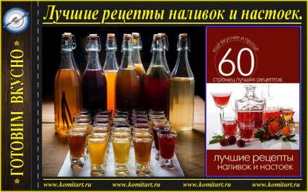 Лучшие рецепты наливок и настоек_книга
