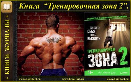 Тренировочная зона 2_книга