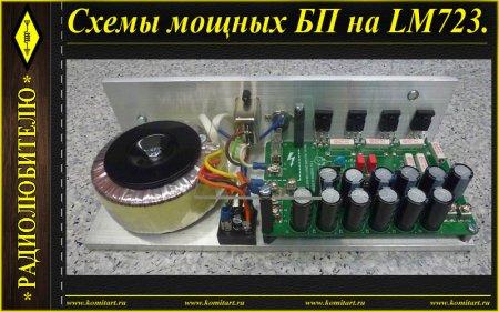 Схемы мощных БП на LM723