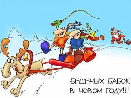 С Новым годом Вас, друзья!